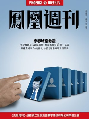 cover image of 香港凤凰周刊 2013年33期(李春城案余震) Hongkong Phoenix Weekly: Aftermath of Li Chuncheng Corruption Case