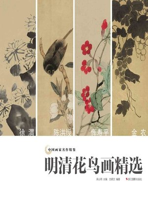 """cover image of 中国画家名作精鉴:明清花鸟画精选  """"(An Omnibus of Chinese Famous Painters' Work: Ming and Qing Dynasties)"""