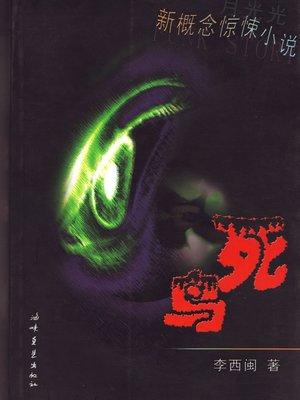 cover image of 李西闽经典小说:死鸟 Li XiMin mystery novels: The Dead Bird