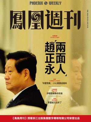 "cover image of ""两面人""赵正永 香港凤凰周刊2020年第6期 (Phoenix Weekly 2020 No.6)"