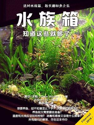 cover image of 水族箱 (Aquariums)