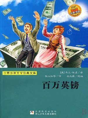 cover image of 少儿文学名著:百万英镑(Famous children's Literature:The Million Pound Note )