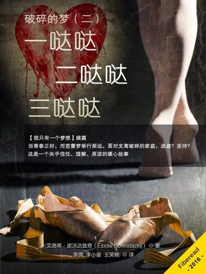 cover image of 一哒哒 二哒哒 三哒哒 (One Two Three)
