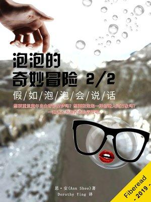 cover image of 泡泡的奇妙冒险 (2/2 THE BUBBLE's DREAM)