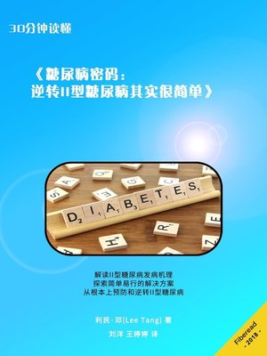 cover image of 30分钟读懂 (糖尿病密码) (Summary & Study Guide - The Diabetes Code)
