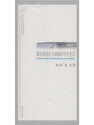 cover image of 鄱阳湖地区古城镇的历史变迁 Historical changes of ancient towns around Poyang Lake
