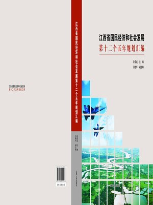 cover image of 江西省国民经济和社会发展第十二个五年规划汇编 Compilation of Jiangxi economic and social development of the Twelfth Five Year Plan