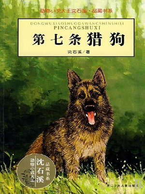 cover image of 动物小说大王沈石溪·品藏书系:第七条猎狗(The Seventh Hound)