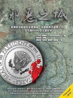 cover image of 邪恶之城 (Evil Town)
