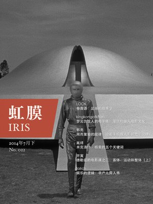 cover image of 虹膜2014年6月上(No.019) IRIS Jun.2014Vol.1 (No.019) (Chinese Edition)
