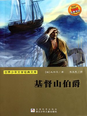 cover image of 少儿文学名著:基督山伯爵(Famous children's Literature:The count of Monte Cristo )