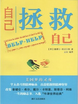 cover image of 自己拯救自己(Self Help)