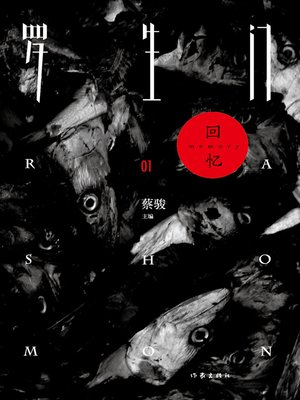 cover image of 罗生门01