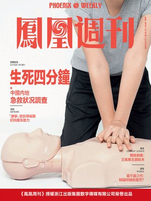 cover image of 生死四分钟  香港凤凰周刊2018年第18期