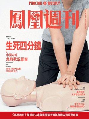 cover image of 生死四分钟  香港凤凰周刊2018年第18期