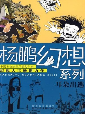 cover image of 杨鹏幻想系列:耳朵出逃(Eat cartoon Channel Monster)