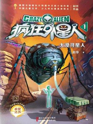 cover image of 疯狂外星人1:大漠寻星人