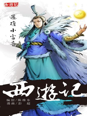 cover image of 西游记16-遇难小雷音
