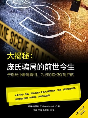 cover image of 大揭秘 (Anatomy of a Ponzi)