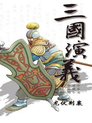 cover image of 三国演义08-龙伏荆襄