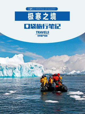 cover image of 极寒之境 (World Heritage Geography Travels:The realm of extreme cold)