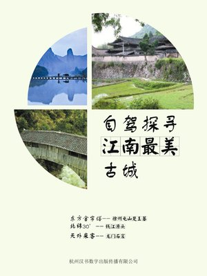 cover image of 自驾探寻江南最美古城 Self-driving of Exploring the Most Beautiful Jiangnan Ancient City