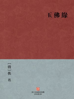 cover image of 中国经典名著:玉佛缘 (繁体版) (Chinese Classics: The Jade Buddha Fate (Yu Fo Yuan) — Traditional Chinese Edition)