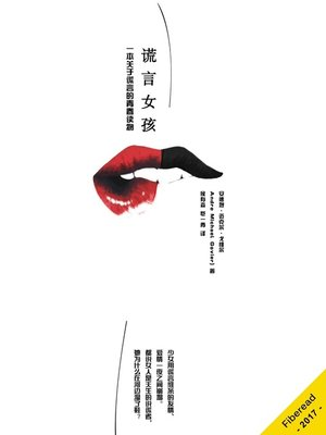 cover image of 谎言女孩 (Liar Girl)