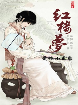 cover image of 红楼梦09-爱恨小冤家