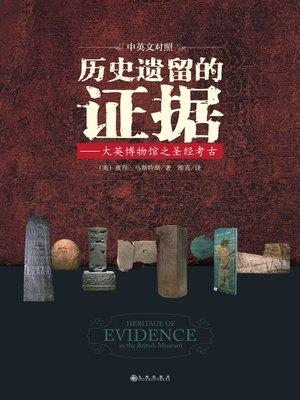 cover image of 历史遗留的证据