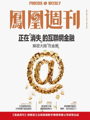 "cover image of 正在""消失""的互联网金融 香港凤凰周刊2019年第3期 (Phoenix Weekly 2019 No.3)"