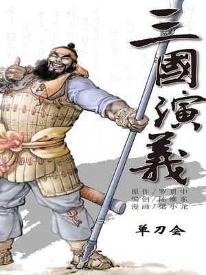 cover image of 三国演义15-单刀会