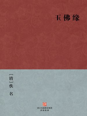 cover image of 中国经典名著:玉佛缘(简体版)(Chinese Classics:The Jade Buddha Fate (Yu Fo Yuan) — Traditional Chinese Edition)