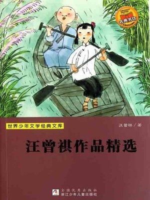 cover image of 世界少年文学经典文库:汪曾祺作品精选(Selected works of Wang ZengQi)