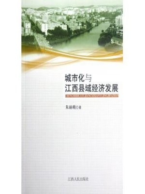 cover image of 城市化与江西县域经济发展 City and economic development of Jiangxi County