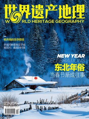 cover image of 东北年俗 世界遗产地理总第27期 (World Heritage Geography No 27:New year Celebrations)