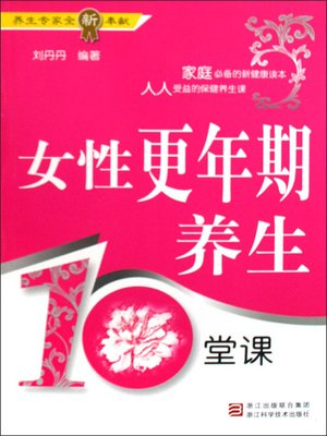 cover image of 女性更年期养生10堂课 (Female Climacteric Health for Ten Classes)