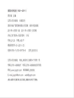 cover image of 南昌大学校史(19212011)Journal of Nanchang University, 1921-2011