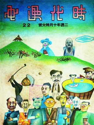 cover image of 时代漫画 第二十二本  (Time comics No.22)