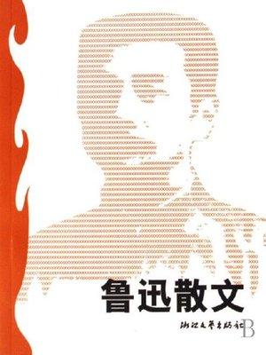 cover image of 鲁迅散文(Lu Xun Essays)