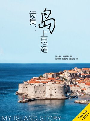 cover image of 诗集