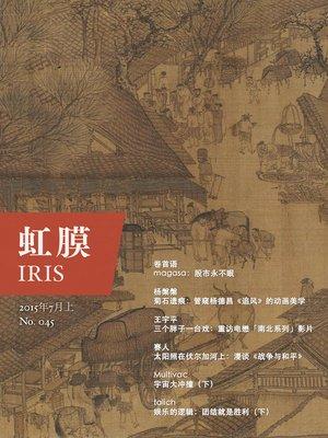 cover image of 虹膜2015年7月上(No.045)IRIS Jul.2015 Vol.1 (No.045) (Chinese Edition)
