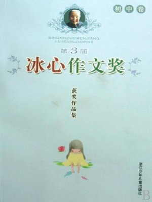 cover image of 第3届冰心作文奖获奖作品集(初中卷)(The Three Bing Xin composition Awards: junior middle school roll)