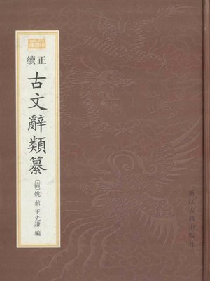 cover image of 正续古文辞烦纂(Anthology of Classical Prose )