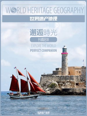cover image of 世界文化必读丛书 (World Heritage Geography)