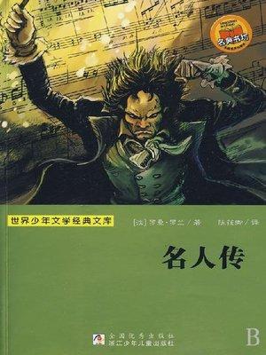 cover image of 少儿文学名著:名人传(Famous children's Literature: Celebrity Preach)