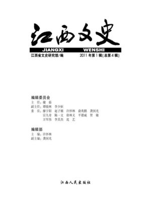 cover image of 江西文史(第四辑 Jiangxi literature and history, Volume 4