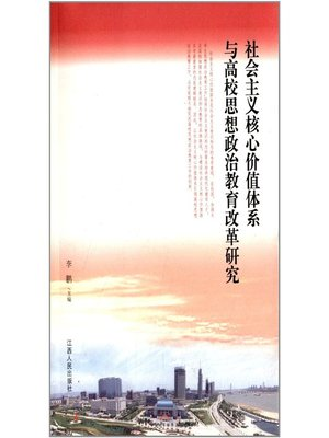cover image of 社会主义核心价值体系与高校思想政治教育改革研究 Research on the reform of Ideological and political education of the socialist core value system in Colleges and Universities