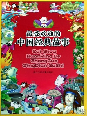 cover image of 最受欢迎的中国经典故事(Most popular Chinese classic story)