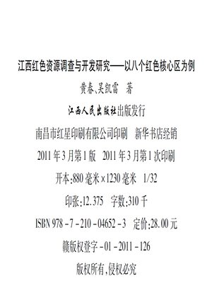 cover image of 江西红色资源调查与开发研究以八个红色核心区为例 Jiangxi red resources investigation and development research - eight red core area as an example